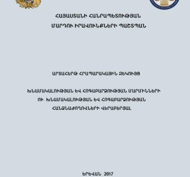 Ad հoc report on the activities of Custodian and Guardianship Bodies and Commissions has been published