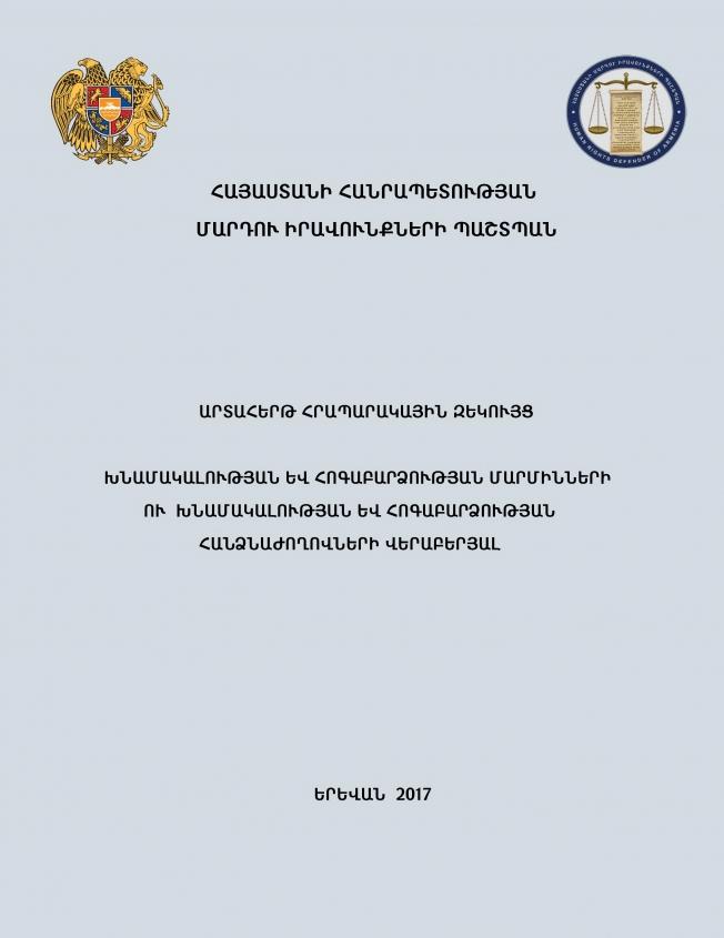 Հրապարակվել է արտահերթ զեկույց խնամակալության և հոգաբարձության մարմինների ու հանձնաժողովների գործունեության վերաբերյալ