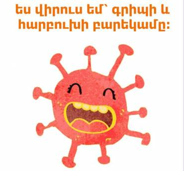 How to tell children about coronavirus? The Human Rights Defender presents the Armenian version of the international guide