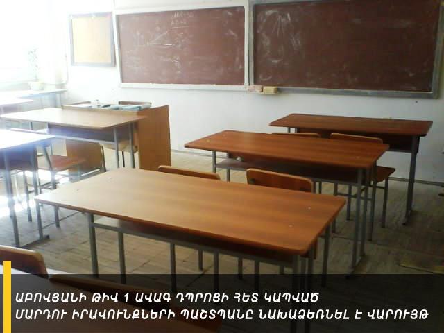 Աբովյանի թիվ 1 ավագ դպրոցի հետ կապված Մարդու իրավունքների պաշտպանը նախաձեռնել է վարույթ